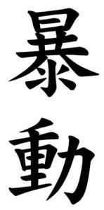 Japanese Word for Revolt