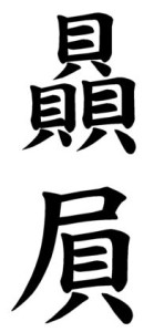 Japanese Word for Patronage