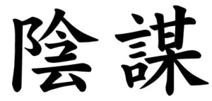 Japanese Word for Conspiracy