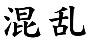 Japanese Word for Confusion