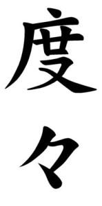 Japanese Word for Often