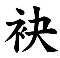 Japanese Word for Sleeve