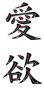 Japanese Word for Lust