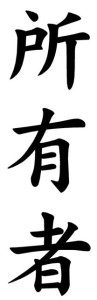Japanese Word for Owner