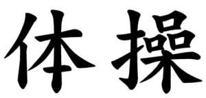 Japanese Word for Gymnastics