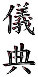 Stroke Order for 儀典