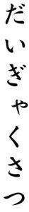 Japanese Word for Massacre