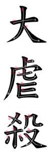 Stroke Order for 大虐殺