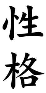 Japanese Word for Character