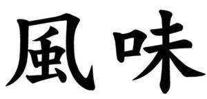 Japanese Word for Relish
