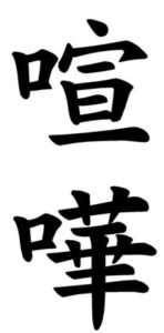 Japanese Word for Quarrel