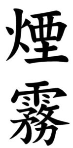 Japanese Word for Fume