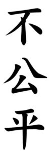 Japanese Word for Unjust