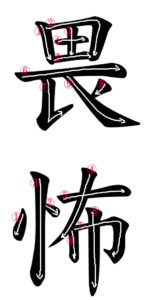 Stroke Order for 畏怖