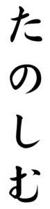 Japanese Word for Enjoy