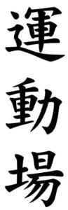 Japanese Word for Ground