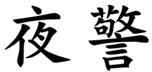 Japanese Word for Watchman