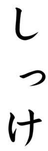 Japanese Word for Moisture