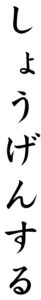 Japanese Word for Testify