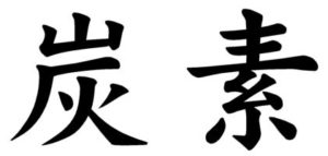 Japanese Word for Carbon
