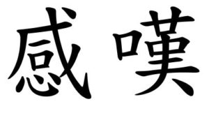 Japanese Word for Admiration