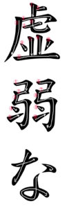 Japanese Word for Weak
