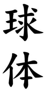 Japanese Word for Sphere