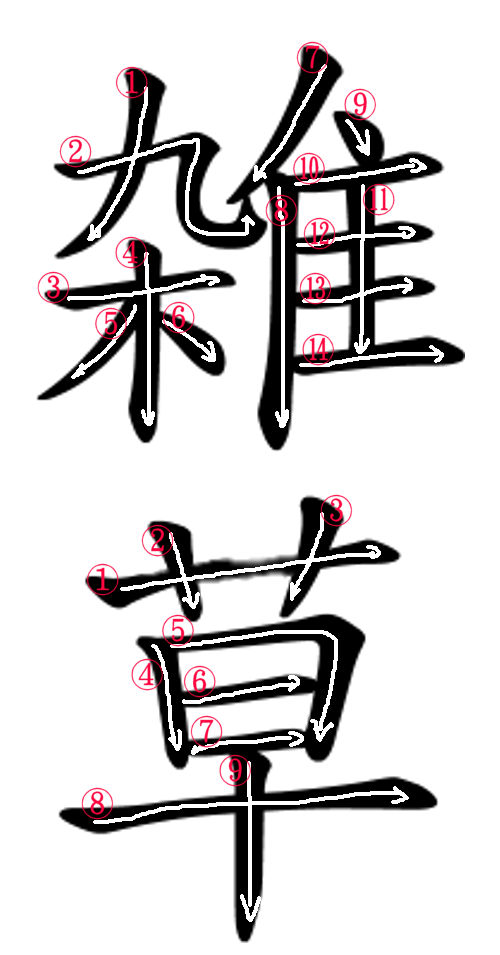 Japanese Word For The Word Weed Japanese Word Characters And Images