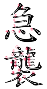 Japanese Word for Swoop
