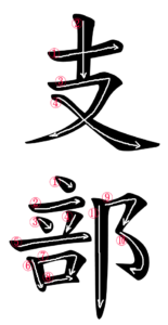 Japanese Word for Branch