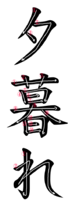 Japanese Word for Evening