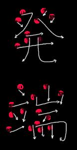 Japanese Word for Beginning