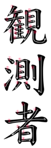 Japanese Word for Obsever