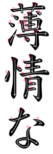Japanese Word for Unkind