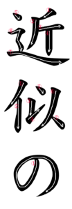 Japanese Word for Approximate