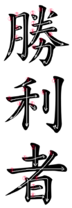 Japanese Word for Victor