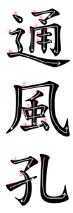 Japanese Word for Vent