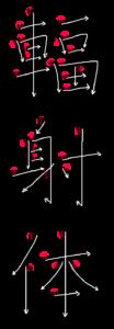Japanese Word for Radiator