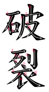 Japanese Word for Burst