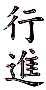 Japanese Word for Parade