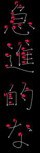 Japanese Word for Radical