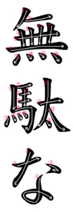 Japanese Word for Vain