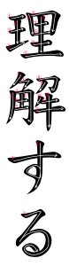 Japanese Word for Understand