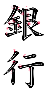 Japanese Word for Bank