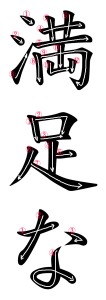 Japanese Word for Satisfactory