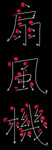 Japanese Word for Fan