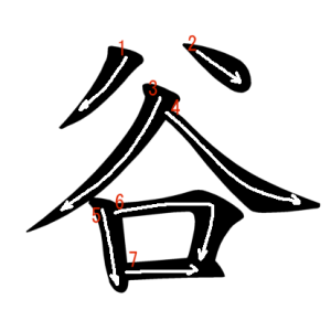 """Jouyou Kanji """"谷"""" Stroke Order"""