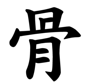 "Jouyou Kanji ""骨"""