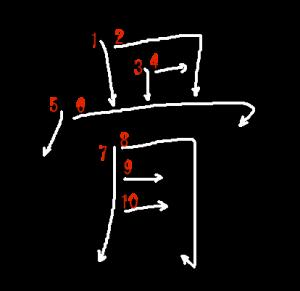 """Jouyou Kanji """"骨"""" Stroke Order"""