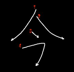 """Jouyou Kanji """"今"""" Stroke Order"""